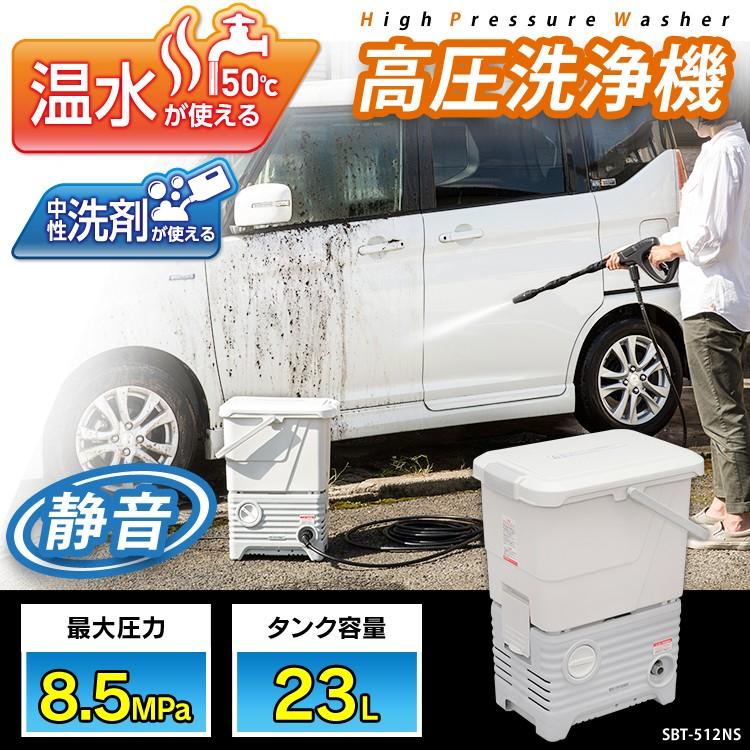 タンク式高圧洗浄機 洗車セット 掃除 高圧洗浄 ホワイト SBT-512NS アイリスオーヤマ[公式ショップ限定保証]