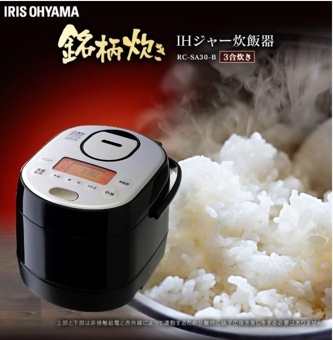 炊飯器 米屋の旨み 銘柄炊き 分離式IHジャー炊飯器3合 RC-SA30-B ブラック アイリスオーヤマ あす楽 [公式ショップ限定保証][iriscoupon]