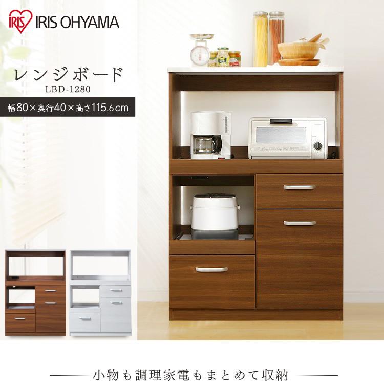 レンジボード LBD-1280 アイリスオーヤマ