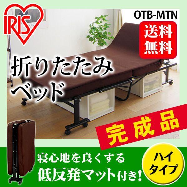 ベッド 折りたたみ リクライニング シングル S 完成品 折りたたみベッド OTB-MTN アイリスオーヤマ ハイタイプ 低反発(代引不可)