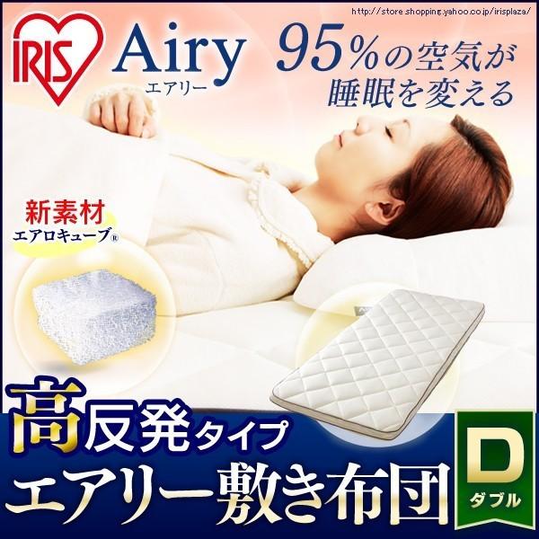 エアリー敷き布団 ダブル SAR-D アイリスオーヤマ 敷布団 高反発 腰痛