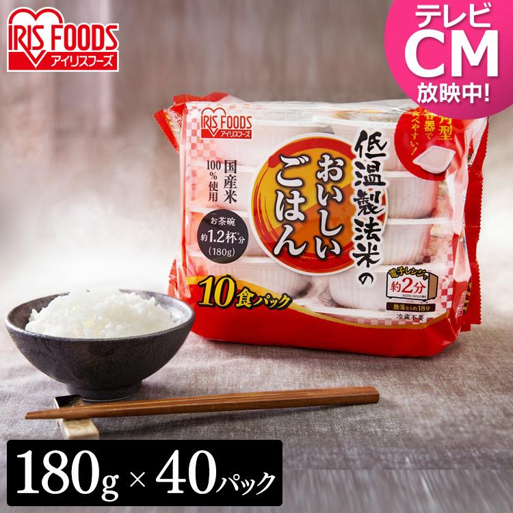 パックご飯 米 お米 [並行輸入品] 低温製法米 低温製法米のおいしいごはん 180g×40パック アイリスフーズ 白米 ご飯 ゴハン 一人暮らし アイリスオーヤマ 上等 syoku