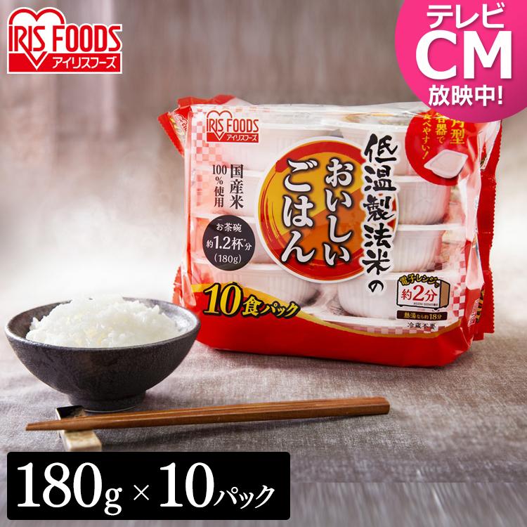 パックご飯 パック米 市販 低温製法米のおいしいごはん 180g×10パック アイリスオーヤマ メーカー在庫限り品 低温製法米のおいしいごはん180g 国産米 パックごはん ご飯 syoku レトルトごはん