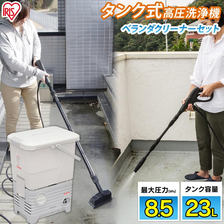 タンク式高圧洗浄機 SBT-512N ベランダセット アイリスオーヤマ[公式ショップ限定保証][iriscoupon]