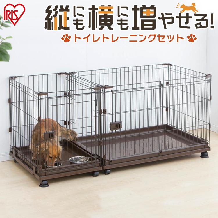 ペットケージ犬 猫 コンビネーションサークル 拡張 トイレトレーニングセット アイリスオーヤマ