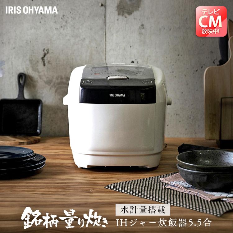 炊飯器 5.5合 IH炊飯器 カロリー表示 米屋の旨み 銘柄量り炊きIHジャー炊飯器 5.5合 RC-IC50-W ホワイト アイリスオーヤマ[公式ショップ限定保証][cpir]