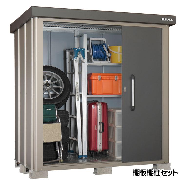 物置+SK共通棚板棚柱セット SK8-70 送料無料 サンキン物置 SK8 収納庫 収納 一般地型 サンキン 【TD】【B】 【代引不可】