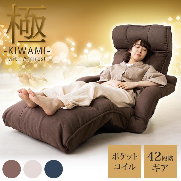 極座椅子肘付き リクライニング YCK-002 送料無料 きわみ kiwami チェア フロアチェア 肘掛 フラット 椅子 いす イス ダークブラウン ネイビー アイボリー[19父]【D】【予約】