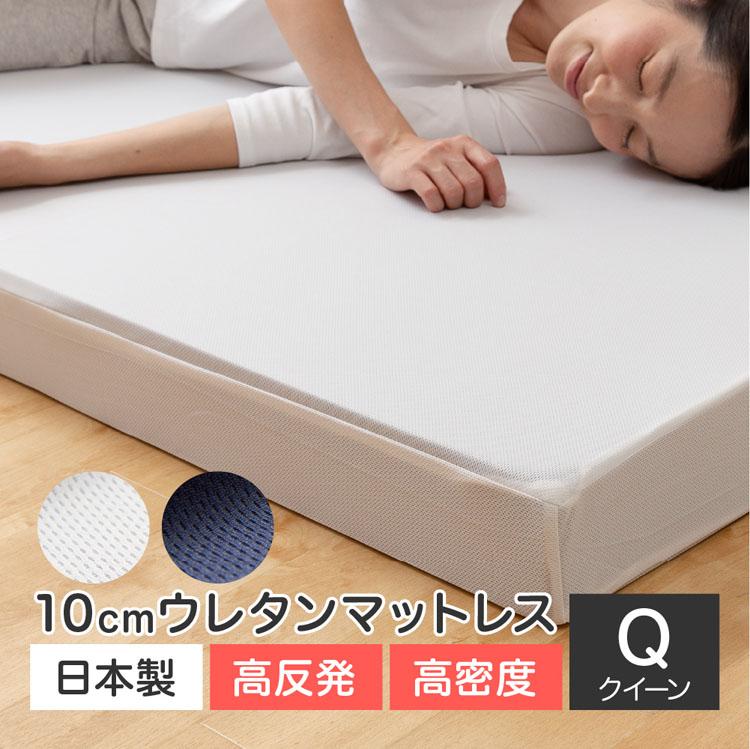 雑誌で紹介された 日本製高反発マットレス極厚10cmタイプ 寝具 一枚もの クイーン 送料無料 送料無料 ウレタンマットレス 高反発 高密度 寝具 ネイビー【】 ホワイト【TD】【】, SOAR SOUND:56938485 --- coursedive.com