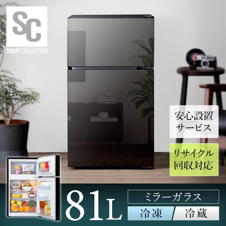 冷蔵庫 冷凍冷蔵庫 ノンフロン 右開き シンプル パーソナルサイズ 期間限定特別価格 一人暮らし 1人暮らし キッチン家電 81L チープ D 送料無料 家庭用 冷凍庫 ブラック PRC-B082DM-B 小型