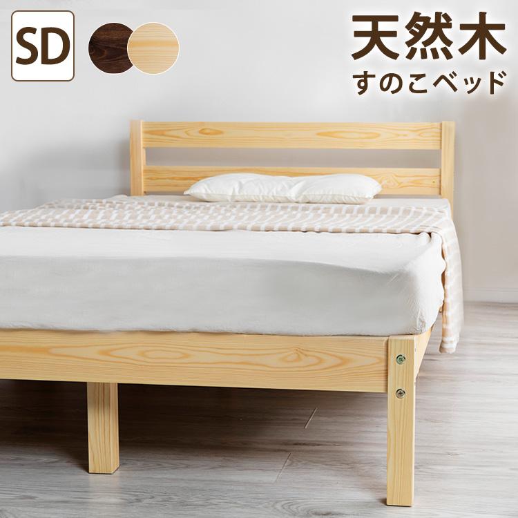 ベッド 天然木 フレーム シンプル 木目 パイン材 ナチュラル 返品交換不可 すのこ ブラウン SD 数量限定 セミダブル ベッドフレーム 通気性 D 送料無料 PWBX-SDパイン材ベッドフレーム