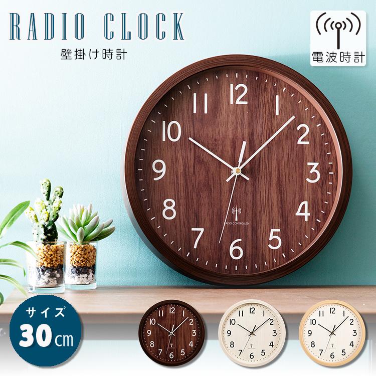 時計 ウォールクロック 壁かけ 直径30cm シンプル 電波時計 倉 とけい インテリア お求めやすく価格改定 D ナチュラル 見やすい 壁掛け時計 アイボリー 掛け時計 PWCRR-30-Cウォールクロック ダークブラウン