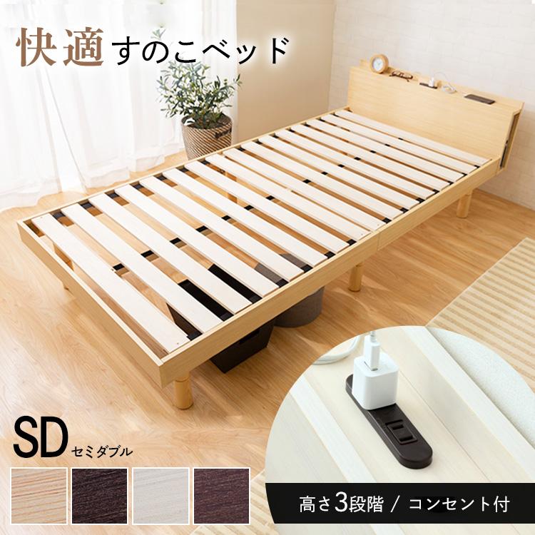 棚付きベッド セミダブル 即納最大半額 TKSB-SD 送料無料 すのこベッド ベッド ベット 棚付き コンセント 高さ調整 インテリア 家具 おしゃれ シンプル 木製 送料無料(一部地域を除く) D ブラウン 代引不可 寝具 本棚