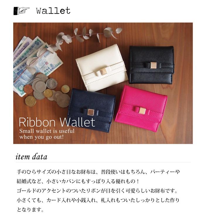【リプル折りたたみ財布】I3240587かわいい財布カラー:ネイビー/ブラック/チェリーピンク/アイボリーお財布 ウォレット レディース OL 通勤事務 制服 仕事 オフィス 大人かわいい本革のような風合い♪