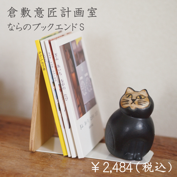 If I7101 01 Bookends S Interior / Book Stand / Wood / Nordic Kurashiki  Design / Kurashiki Architectural Planning Office / Natural / Cute  Stationery Work ...