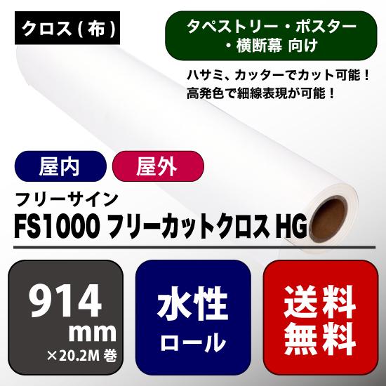 FS1000(エフエス1000) フリーカットクロスHG 【W: 914 mm × 20.2 M】水性 ロール紙 ◎EPSON SS8000の取り扱いもしております。