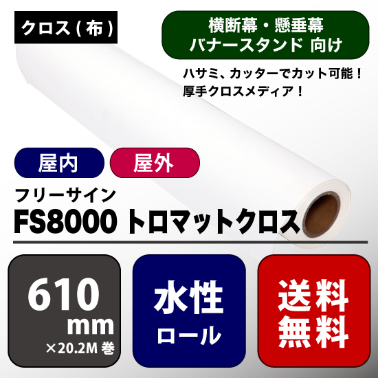 FS8000(エフエス8000) トロマットクロス 【W 610 mm × 20.2 M】 フリーカット素材 水性 ロール紙