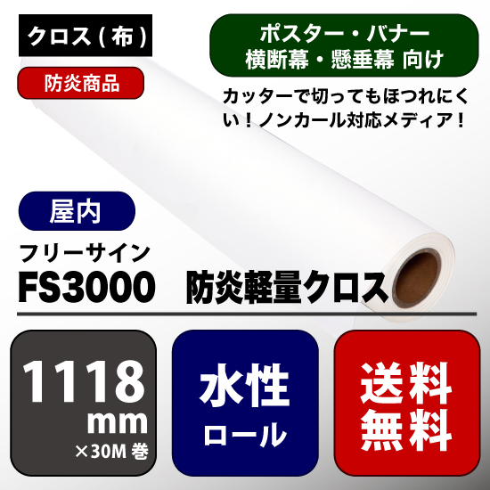 FS3000(エフエス3000) 防炎軽量クロス 【W: 1118 mm × 30 M】水性 ロール紙