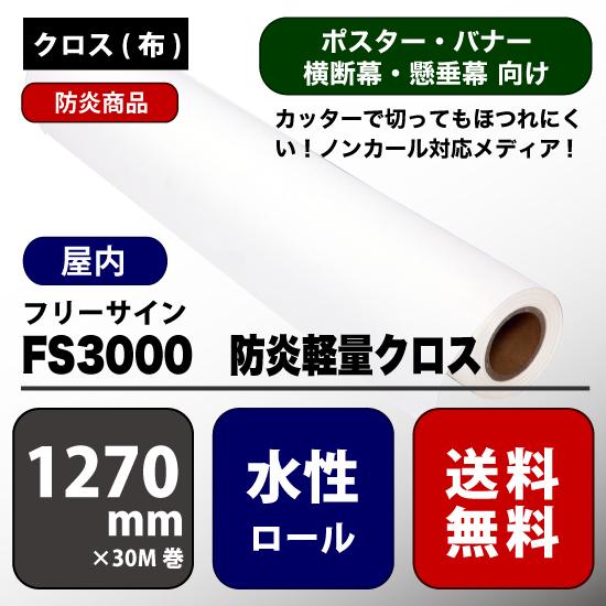 FS3000(エフエス3000) 防炎軽量クロス 【W: 1270 mm × 30 M】水性 ロール紙