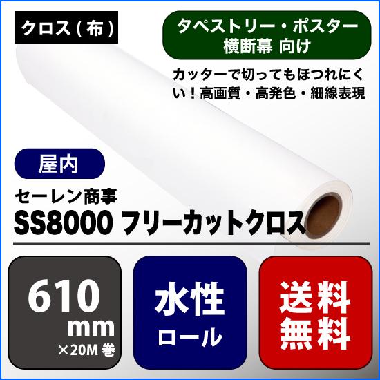 SS8000(エスエス8000) フリーカットクロス 【W: 610 mm × 20 M】水性 ロール紙 決算セール品