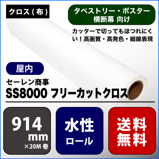 SS8000(エスエス8000) フリーカットクロス 【W: 914 mm × 20 M】水性 ロール紙 決算セール品