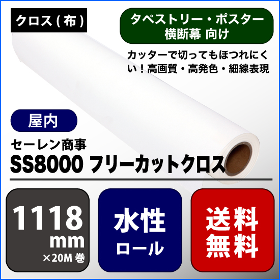 SS8000(エスエス8000) フリーカットクロス 【W: 1118 mm × 20 M】水性 ロール紙 決算セール品