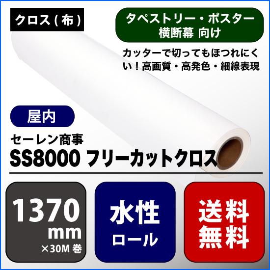 SS8000(エスエス8000) フリーカットクロス 【W: 1370 mm × 30 M】水性 ロール紙 決算セール品