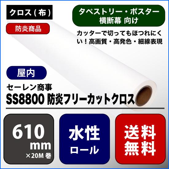 SS8800(エスエス8800) 防炎フリーカットクロス 【W: 610 mm × 20 M】水性 ロール紙