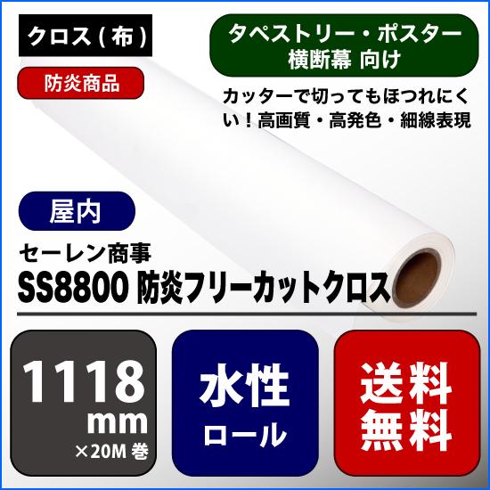 SS8800(エスエス8800) 防炎フリーカットクロス 【W: 1118 mm × 20 M】水性 ロール紙 決算セール品