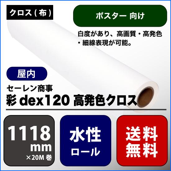 彩dex120(サイデックス120) 高発色クロス 【W: 1118 mm × 20 M】水性 ロール紙