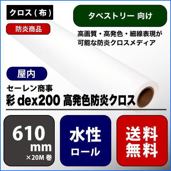 彩dex200(サイデックス200) 高発色防炎クロス 【W: 610 mm × 20 M】水性 ロール紙