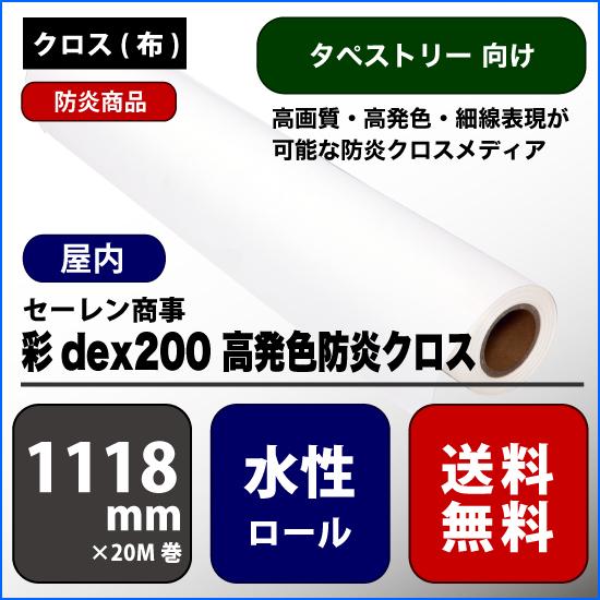 彩dex200(サイデックス200) 高発色防炎クロス 【W: 1118 mm × 20 M】水性 ロール紙