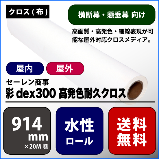 彩dex300(サイデックス300) 高発色耐久クロス 【W: 914 mm × 20 M】水性 ロール紙