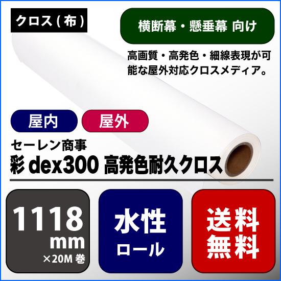 彩dex300(サイデックス300) 高発色耐久クロス 【W: 1118 mm × 20 M】水性 ロール紙