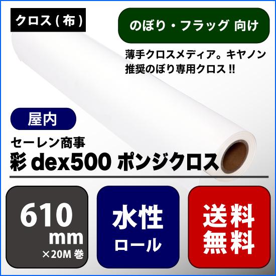 彩dex500(サイデックス500) ポンジクロス 【W: 610 mm × 20 M】水性 ロール紙