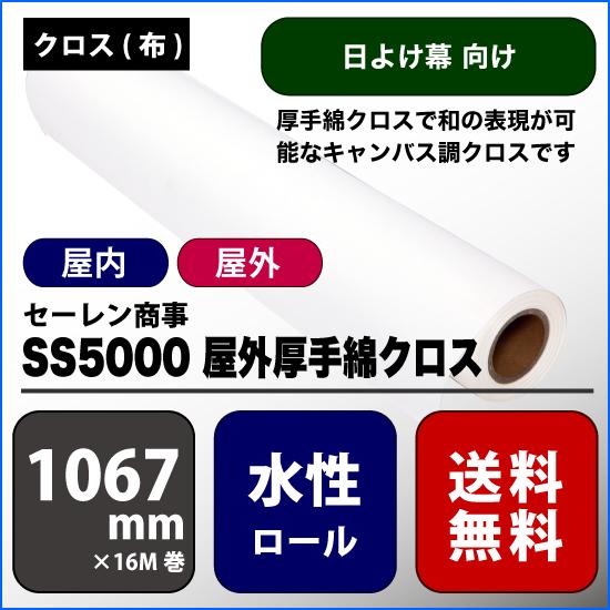 SS5000(エスエス5000) 屋外厚手綿クロス 【W: 1067 mm × 16 M】水性 ロール紙