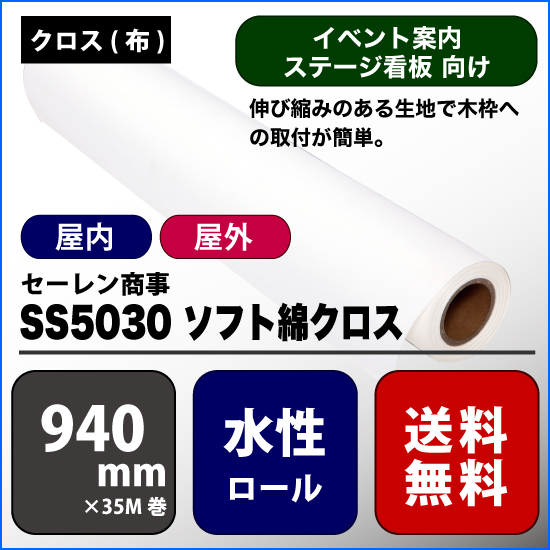 SS5030(エスエス5030) ソフト綿クロス 【W: 940 mm × 35 M】水性 ロール紙