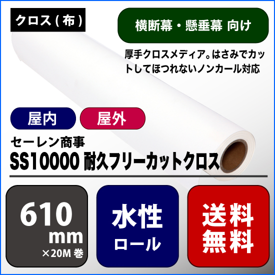 SS10000(エスエス10000) 耐久フリーカットクロス 【W: 610 mm × 20 M】水性 ロール紙
