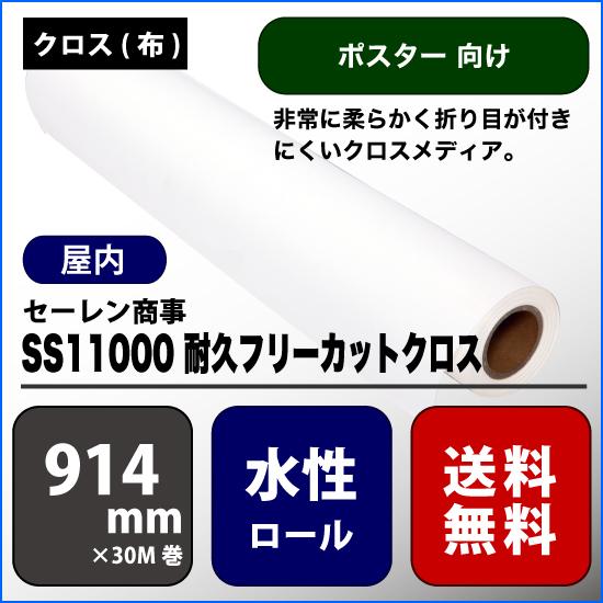 SS11000(エスエス11000) 不織布 【W: 914 mm × 30 M】水性 ロール紙