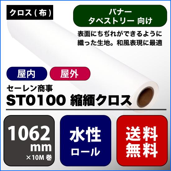 ST0100(エスティー0100) 縮緬クロス 【W: 1062 mm × 10 M】水性 ロール紙