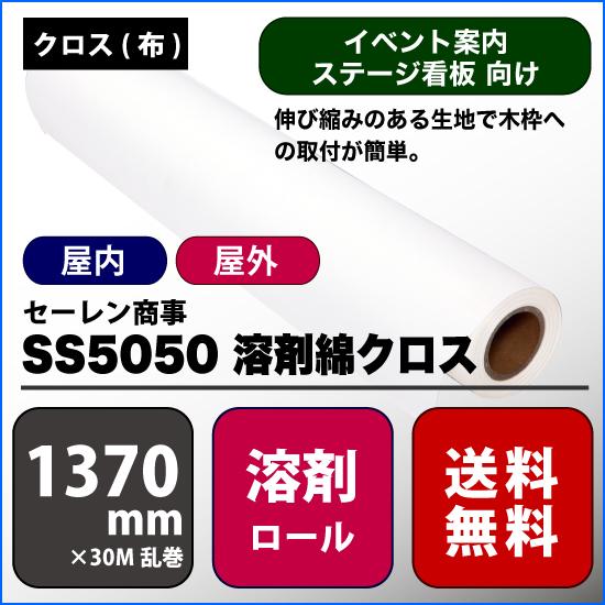 SS5050(エスエス5050) 溶剤綿クロス 【W: 1370 mm × 30 乱M】溶剤 ロール紙