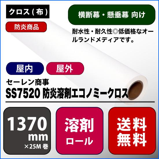 SS7520(エスエス7520) 防炎溶剤エコノミークロス 【W: 1370 mm × 25 M】溶剤 ロール紙