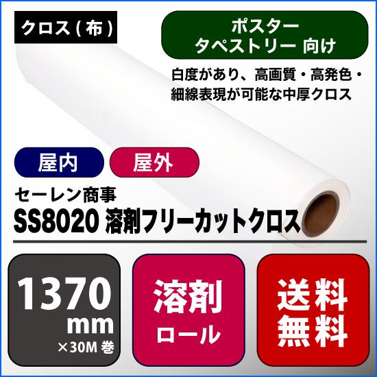 SS8020(エスエス8020) 溶剤フリーカットクロス 【W: 1370 mm × 30 M】溶剤 ロール紙