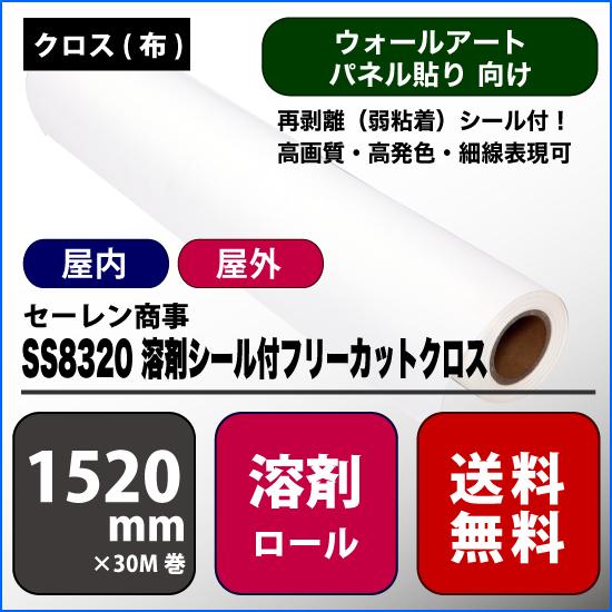 SS8320(エスエス8320) 溶剤シール付フリーカットクロス 【W: 1520 mm × 30 M】溶剤 ロール紙