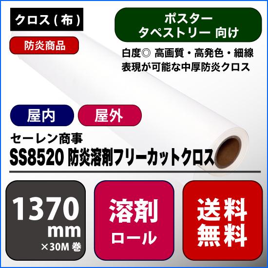 SS8520(エスエス8520) 防炎溶剤フリーカットクロス 【W: 1370 mm × 30 M】溶剤 ロール紙