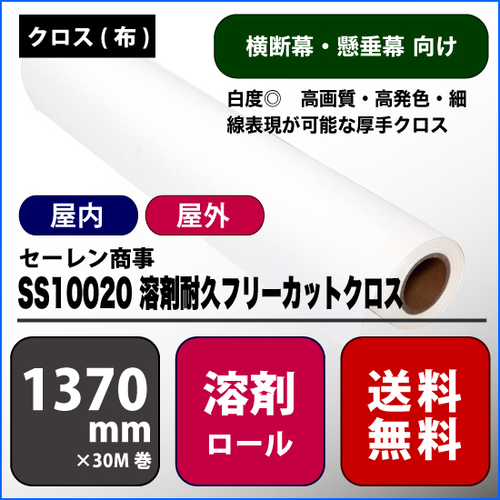 SS10020(エスエス10020) 溶剤耐久フリーカットクロス 【W: 1370 mm × 30 M】溶剤 ロール紙