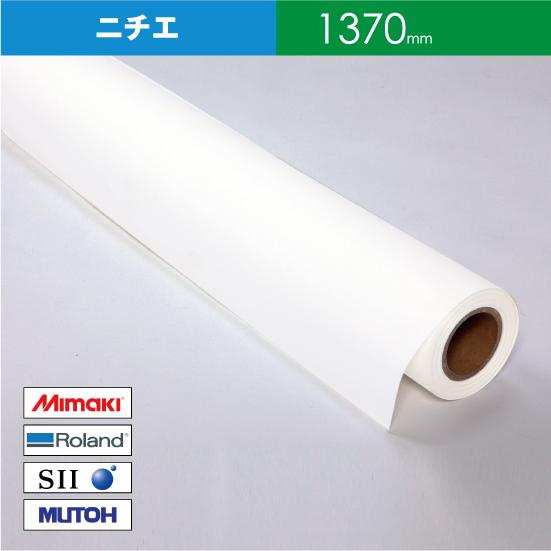 NIJ-CA7 長期用 光沢白塩ビ グレー糊 強粘着【W: 1370 mm × 45.7 M】溶剤 ロール紙