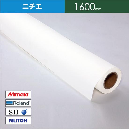 NIJ-BSTC 溶剤用 厚手防炎トロマットクロス 【W: 1600 mm × 50 M】溶剤 ロール紙