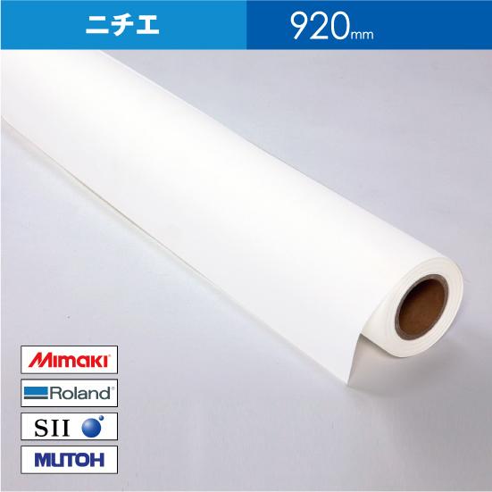NIJ-MSR マットシルバーフィルム 再剥離 透明糊【W: 920 mm × 20 M】溶剤 ロール紙