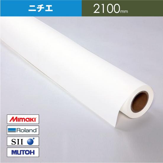 NIJ-STM 溶剤用 防炎耐久マットターポリン【W: 2100 mm × 50 M】溶剤 ロール紙